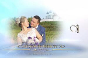 Свадьба Ольги и Виктора